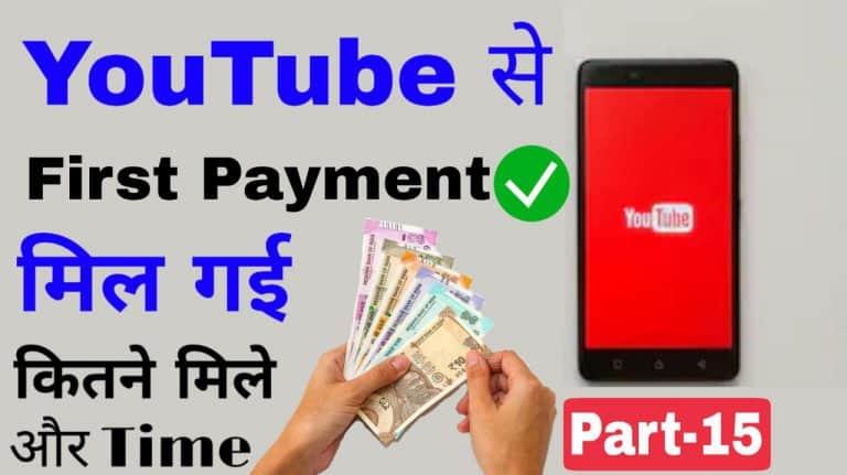 Youtube First Payment 2020 | Youtube First Payment Process Hindi